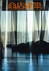 商店建築 2006 1月号 表紙