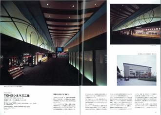 商店建築 2006 1月号 中