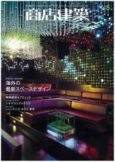 商店建築2009  5月号 表紙