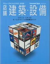 アミューズメントビジネス2006 店舗 建築・設備 表紙
