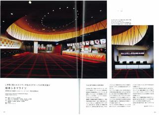 商店建築2009  5月号 松本