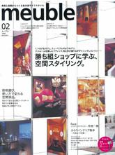 meuble  2005 2月号 表紙