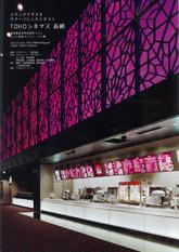 商店建築2009  5月号 長崎
