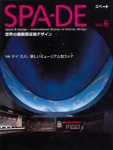 SPADE vol.6 表紙