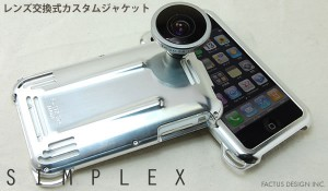 simplex_iphone_top