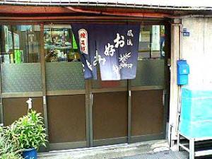 okonomitonpei_01