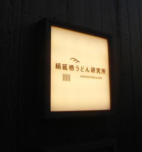 kinunobebashi