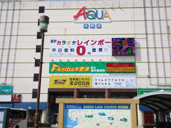 Aqua_Kisarazu02